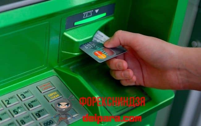 Процедура снятия долларов с пластика Сбербанка