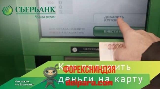 Как внести деньги на пластик с помощью банкомата Сбербанка