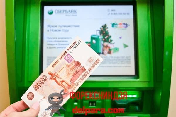 Какие существуют методы позволяющие снимать деньги с заблокированного пластика Сбербанка