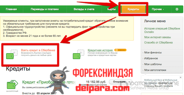 Как подается заявка в режиме реального времени через Сбербанк Онлайн