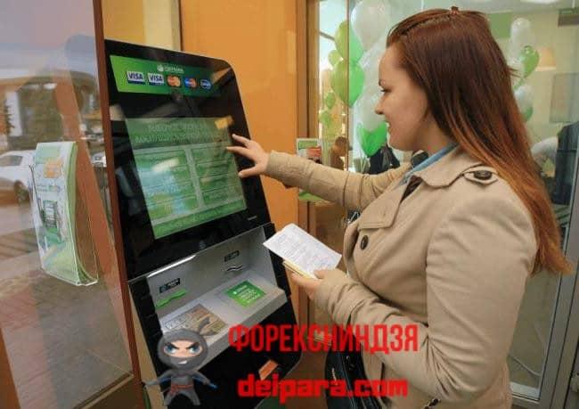 Как можно использовать терминал Сбербанка при оплате штрафа ГИБДД
