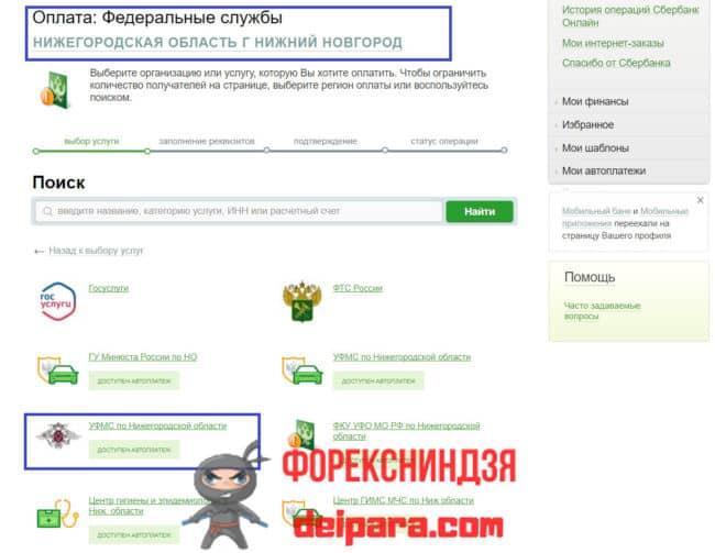 Госпошлина в ЗАГС: оплата в Сбербанк-онлайн