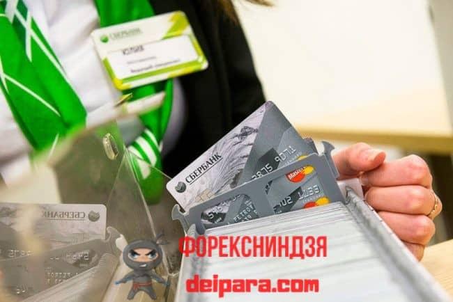 Период хранения изготовленных карточных продуктов Сбербанка