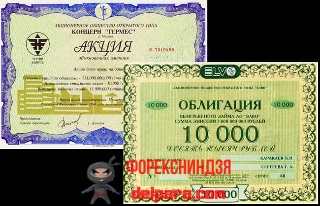 Рисунок 2. Акции и облигации – это ценные бумаги, которые можно купить на ИИС ВТБ, чтобы они работали на доход инвестора.