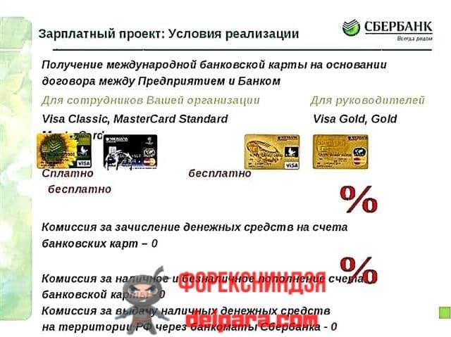 На каких условиях происходит подключение к зарплатному проекту Сбербанка