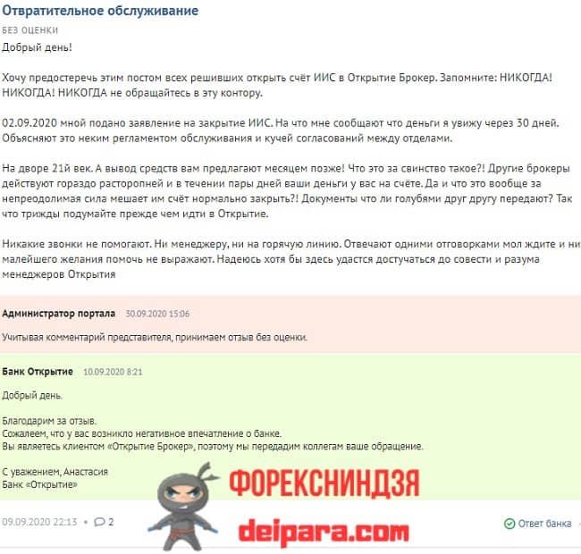 Рисунок 2. Отзыв про открытии ИИС в Брокер Открытие.