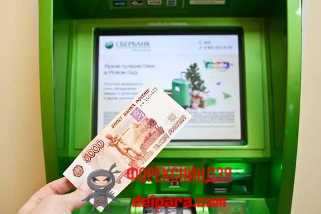 вывести деньги с Binance на карту сбербанк