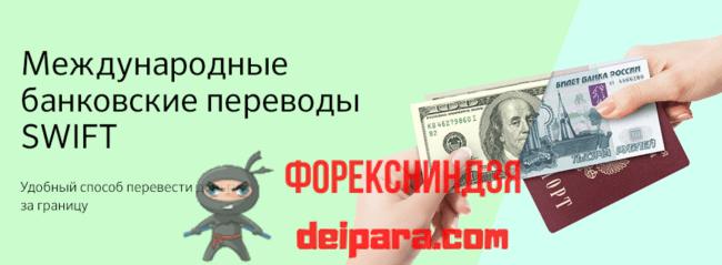 Сбербанк: международные переводы