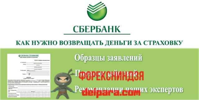 Заявление на возврат страховки Сбербанк