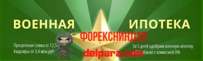 Военная ипотека Сбербанка: оформление, получение, условия
