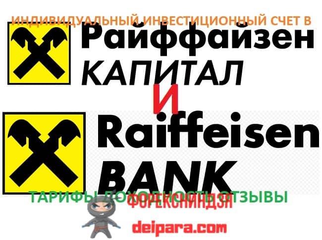 Рисунок 1. Доходность, тарифы и отзывы про ИИС Райффайзенбанк и Райффайзен Капитал – читайте у нас про это.