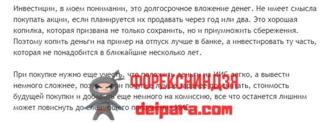 Рисунок 5. Отзыв про ИИС от Сбербанка.
