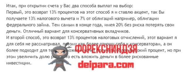 Рисунок 3. Отзыв про ИИС Накопительный в Сбербанке.