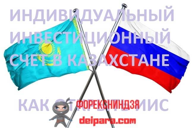 Рисунок. Открыть индивидуальный инвестиционный счет (ИИС) в Казахстане можно не всегда.