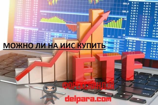 Рисунок 1. Покупать ETF на ИИС можно – покупать разрешено на биржевых площадках (выбор и покупка осуществляются самим инвестором).