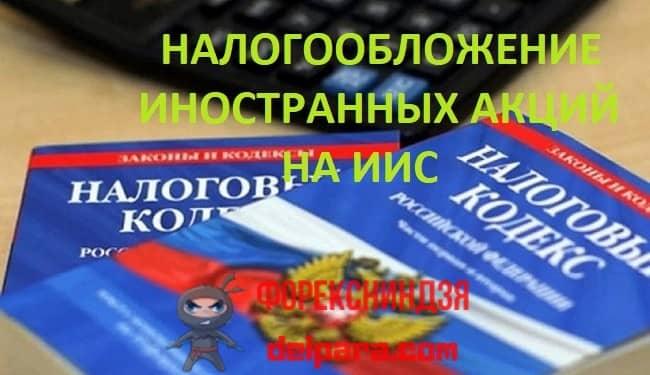 Рисунок 1. Налог на иностранные акции на ИИС регламентируется налоговым кодексом РФ.