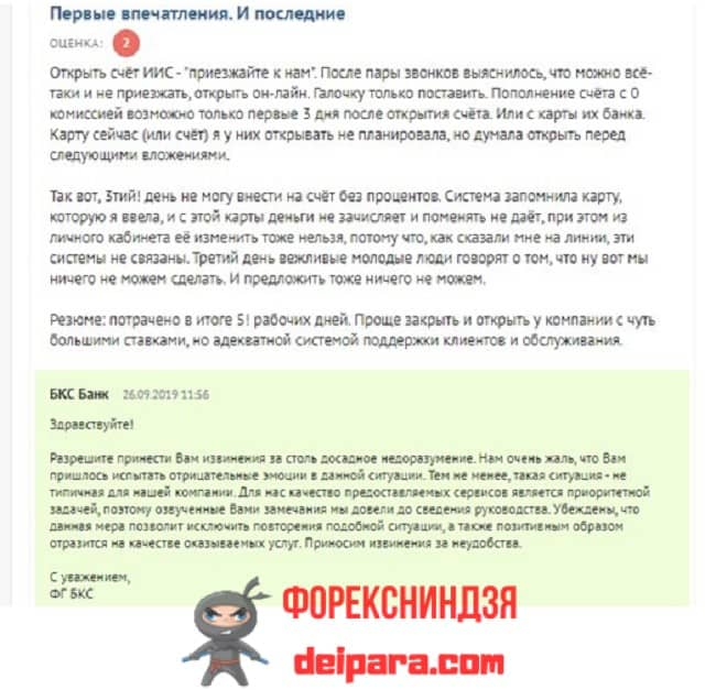 Рис. 4. Комментарий вкладчика ИИС БКС – пополнить без комиссии ему удалось.