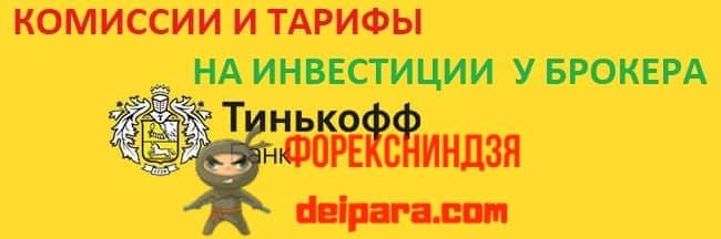 РИСУНОК. На инвестиции через брокера Тинькофф определены комиссии и тарифы.