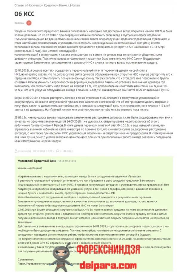 Рисунок 3. Отзывы вкладчика МКБ об ИИС.